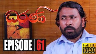 Dharani | Episode 61 07th December 2020 Thumbnail