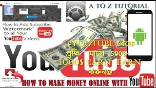كيفية إنشاء قناة يوتيوب على الجهاز المحمول (البنغالية A إلى Z البرنامج التعليمي الكامل)