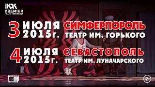 """Спектакль """"Искуситель"""" в Крыму!"""