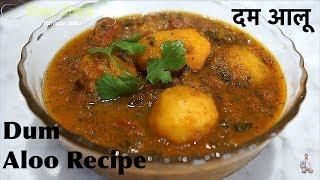 Dum Aloo Recipe | Kashmiri Dum Aloo Recipe | दम आलू करी