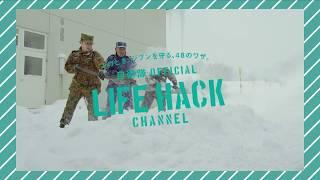 自衛隊式! 雪かきの作法