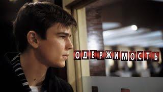 Одержимость (Фильм 2004) Детектив, триллер, мелодрама