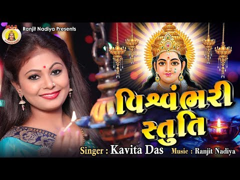 STUTI  II kavita das II maa recording studio ranjit nadiya II 2018 bhakti song