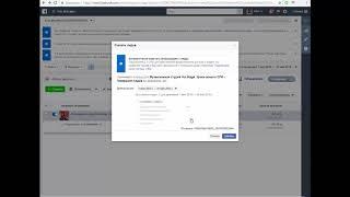 Как посмотреть лиды в Фейсбук, Инстаграм (Facebook/Instagram)