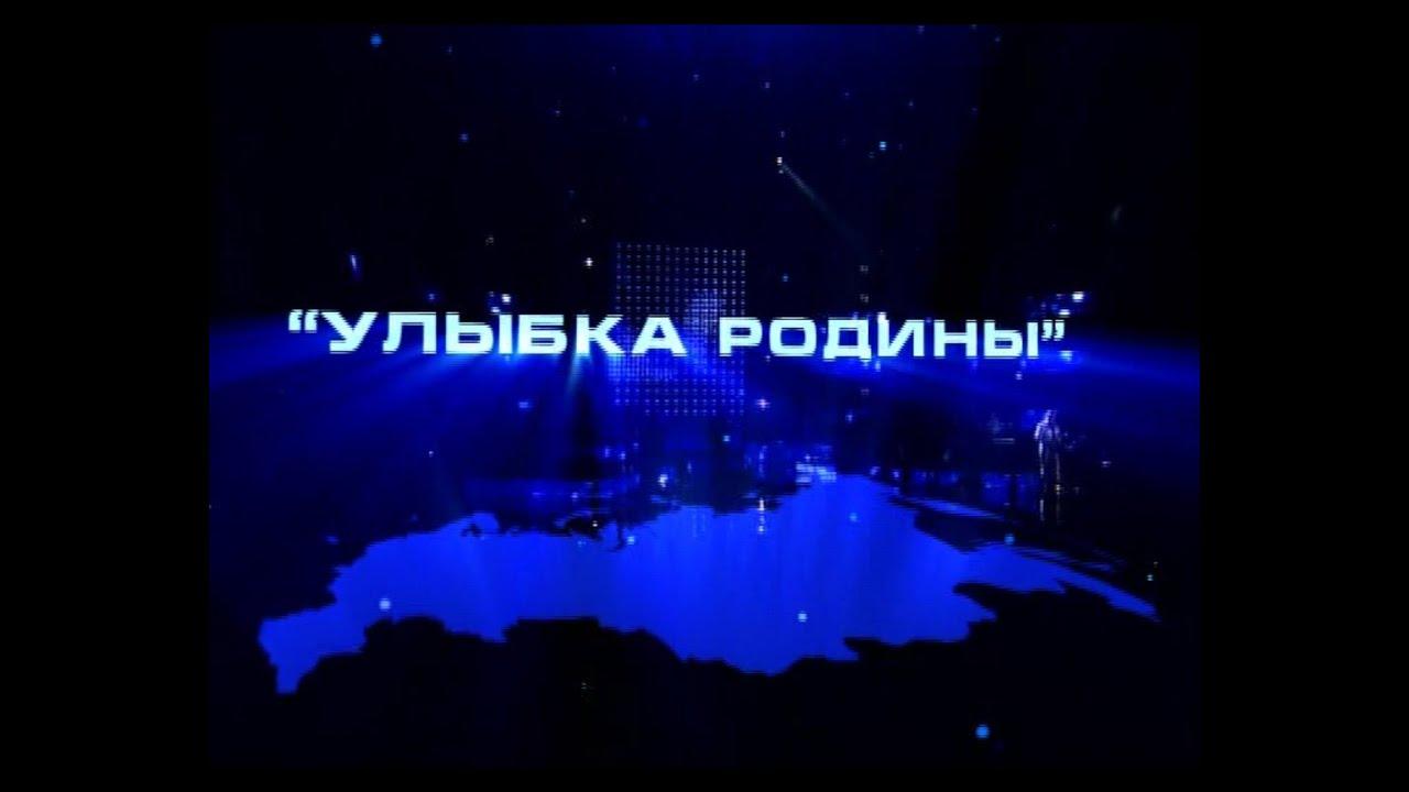 Александр Новиков — Улыбка Родины