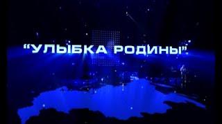 Александр Новиков - Улыбка Родины