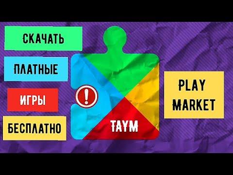 Как скачать платные игры бесплатно с Play Market