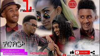 HDMONA - Part 1 - ዋርዋርታ ብ ዘርሰናይ Warwarta by Zeresenay Andebrhan - New Eritrean Drama 2019