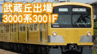 【西武鉄道】3000系3001F 武蔵丘出場に伴う試運転【9802レ】