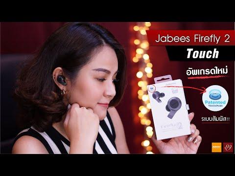 รีวิว Jabees Firefly 2 Touch – หูฟัง ตัว Top ที่สุดของสายอึด! ( Touch ระบบสัมผัส ใหม่ล่าสุด )