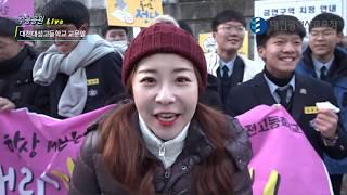 수능응원 현장 페이스북 생중계(대전광역시교육청)