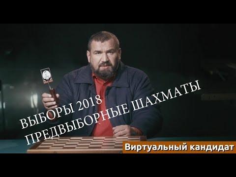 Выборы президента 2018 кандидаты. Алексей Парфенов - виртуальный кандидат.