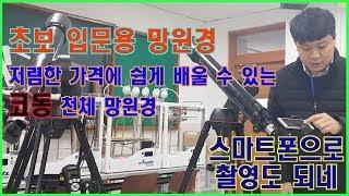 6. 초보 입문용 망원경 추천 - 코동 중고 망원경으로…