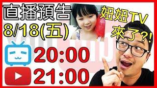 NyoNyoTV/妞妞TV~來了!?明天Anson會出席義賣活動唷!!|AnsonTV