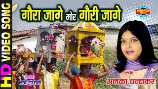 Gaura jage Gauri Jage - गौरा जागे गौरी जागे | Alka Chandrakar - अलका चन्द्राकर