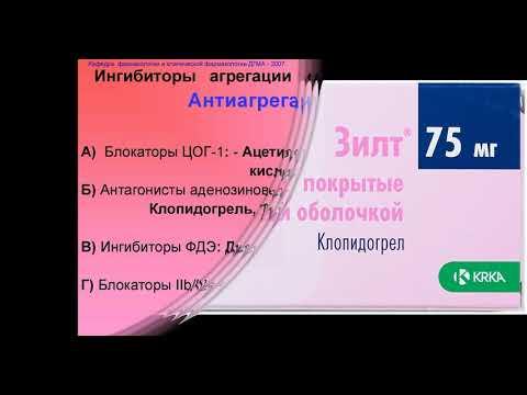 Зилт ( клопидогрел ) для  антитромбоцитарной терапии при ЧКВ