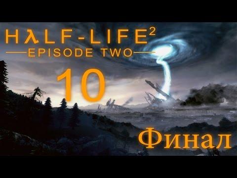[Прохождение] Half-Life 2: Episode Three [#1 - Крушение Вертолёта] [RUS]