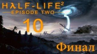 Half-Life 2: Episode Two - Прохождение игры на русском [#10] ФИНАЛ