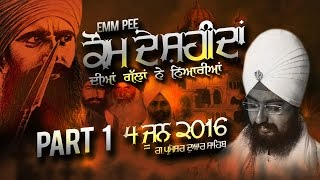 KAUM DE SHAHEEDAN DIAN GALLAN ___ Part 1 of 2 4_6_2016 Dhadrianwale