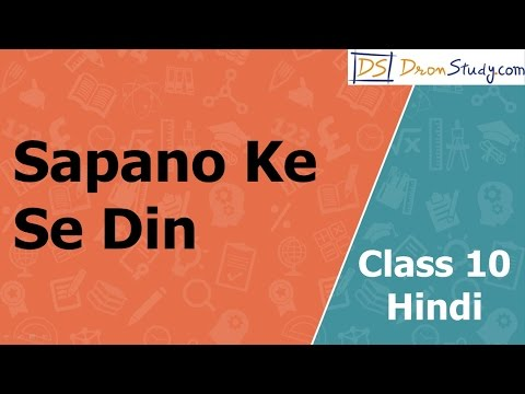 Sapano Ke Se Din : Class 10 X CBSE Hindi Video Lectures
