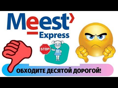 Самая долгая доставка в моей жизни закончилась.Обходите Meest Express десятой дорогой!