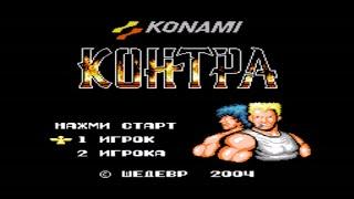 Contra (NES) полное прохождение.mp3