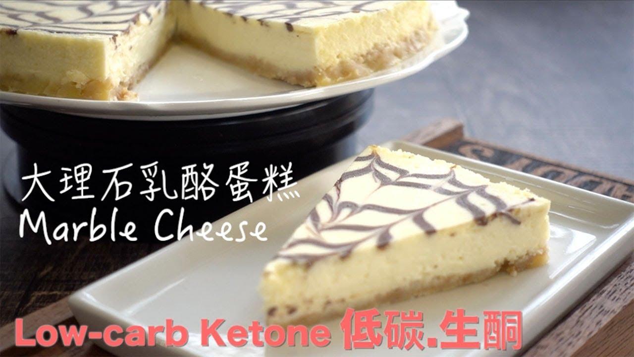 低碳生酮甜點 Low carb Ketone Dessert|大理石乳酪蛋糕Marble Cheese|家用小烤箱Smaill Oven|零失敗簡單做【老爸的 ...