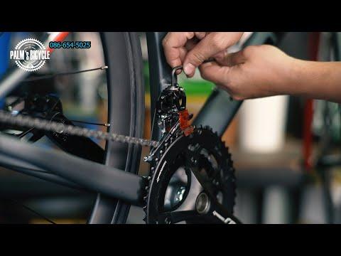 4 ลำดับขั้นตอน การตั้งสับจานหน้า เสือหมอบ Shimano R7000 R8000 R9100   (part 1/2)