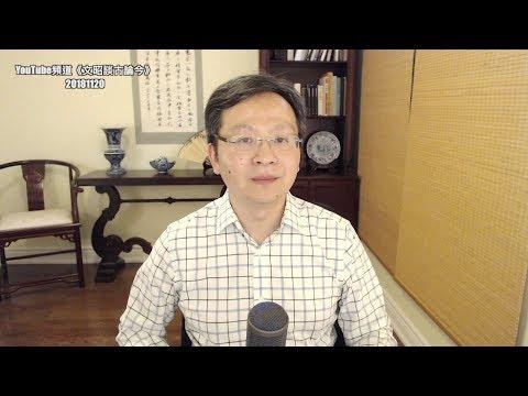 """俞敏洪""""演讲门""""触雷,谁的堕落导致了国家堕落?(20181120第477期)"""