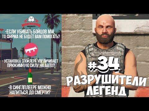 GTA 5 - РАЗРУШИТЕЛИ ЛЕГЕНД #34