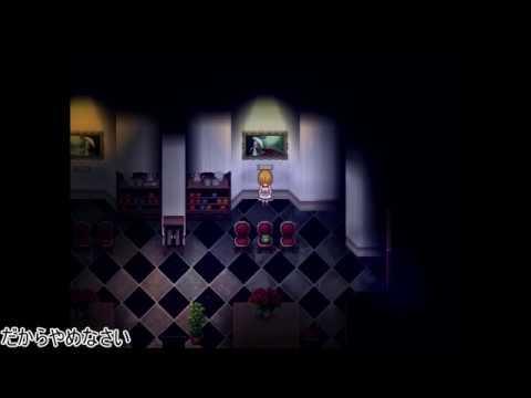 【ゆっくりホラー実況】変な五人組と魔女の家MV part11