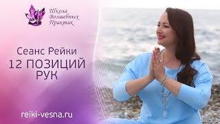 Полный сеанс Рейки | Позиции рук для полного сеанса |  Рейки 12 позиций рук | Рейки медитация