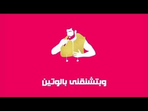 Mashrou`leila - Ala Babo (lyrics)