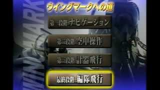 戦闘機パイロットへの道(密着ドキュメント) 全編 thumbnail