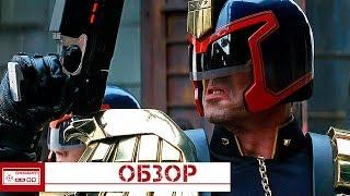 Judge Dredd - Судья Дредд на Сега (Обзор)