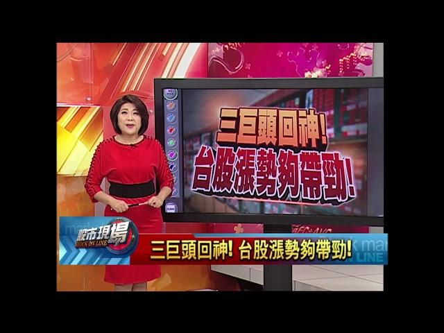 【股市現場-非凡商業台鄭明娟主持】20180430part.1(連乾文×阮蕙慈)