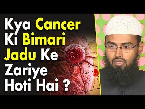 cancer-ki-bimari-kya-jadu-ke-zariye-se-aati-hai-by-adv.-faiz-syed