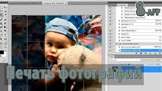 Печать фотографий в 8-Art.ru / Как распечатать фотографии? - ВидеоУрок