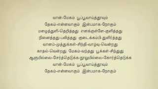 ▶ Vaan Meham Poo-Tamil Karaoke
