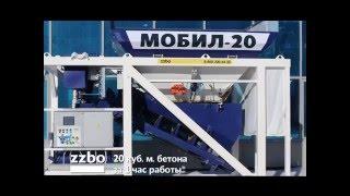Сверхмобильный бетонный завод МОБИЛ-20 от производителя ZZBO(Приобъетный сверхмобильный бетонный завод МОБИЛ-20, производительностью 20 кубов бетона за час работы. ..., 2016-02-17T04:43:51.000Z)