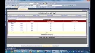 الدرس (10) برمجة وتصميم موقع شركة وهمية بتقنية ASP.NET - تصميم قائمة المحتويات