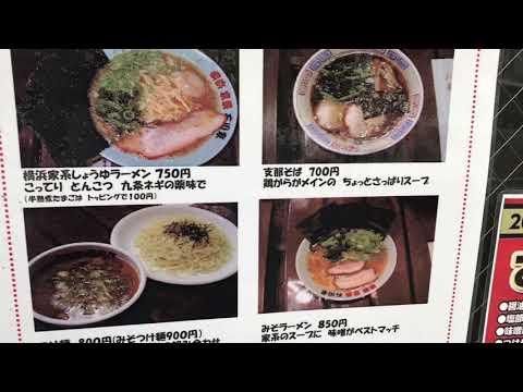 横浜家系ラーメン 石川家 大宮店メニュー