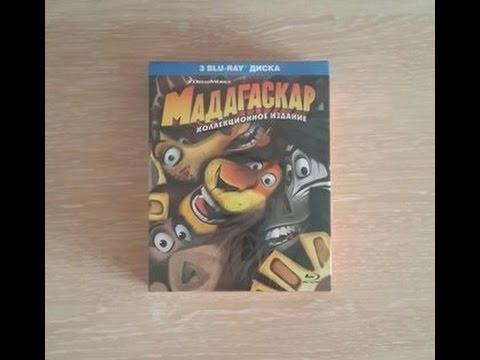 """Распаковка Blu-ray трилогия """"Мадагаскар"""" коллекционное издание / Unboxing Trilogy """"Madagascar"""""""