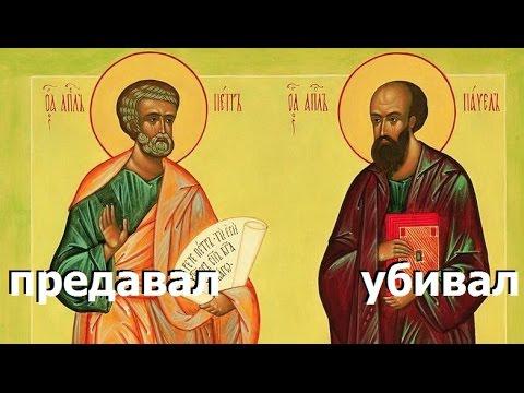 Апостолы Пётр и Павел - предатель и убийца. Правдозор