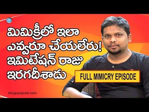 Imitation Raju Awesome Telugu Actors Mimicry - Telugu Popular TV