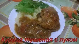 Курица тушеная с луком (Tavuk yahnisi)Турецкое блюдо.  Жарим жарим кур Рецепт