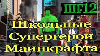 Как не надо снимать. Школогеройский сериал в маинкрафте (Халк, Тор, Физрук) ШГ12