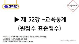 [비전교육학]★교육평가★-제52강 교육통계(원점수 표준…