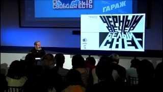 Эрик Булатов - Что такое концептуальное искусство?
