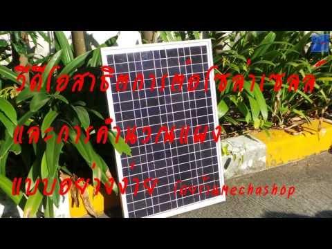 วีดีโอสาธิตการต่อโซล่าเซลล์ พลังงานแสงอาทิตย์ ร้านMechashop